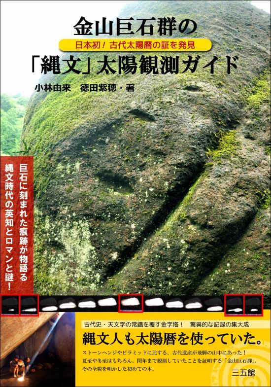 日本初!古代太陽暦の証を発見 金山巨石群「縄文」太陽観測ガイド